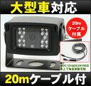 DreamMaker デジタルフォトフレーム バックカメラ 車載「CA-4T」[DreamMaker] バックカメラ 24v バックモニター ccd リアカメラ 車載モニター 広角 トラック用品 小型 防水
