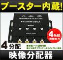 DreamMaker デジタルフォトフレーム 映像分配器「VA04G」 4分配 ビデオブースター カーモニター 車載モニター カーテレビ カーナビ DVDプレーヤー[DreamMaker]