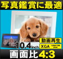 DreamMaker デジタルフォトフレーム ■画面比4:3■動画再生■日本語説明書付■1年保証■高精細10.4インチワイドXGA(1024×768)プレゼントにぴったり!写真がキレイ!デジタルフォトフレーム「DMF104C」[DreamMaker]【楽ギフ_包装/オプション】【楽ギフ_のし宛書/オプション】