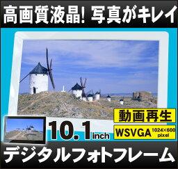 DreamMaker デジタルフォトフレーム ■動画再生■日本語説明書付■1年保障■高精細1,024×600PIXEL液晶だから写真がキレイ!画面が大きい!薄型フレーム10.1インチ デジタルフォトフレーム「SP-101DM」[DreamMaker]【楽ギフ_包装/オプション】【楽ギフ_のし宛書/オプション】
