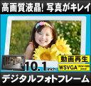 DreamMaker デジタルフォトフレーム デジタルフォトフレーム 10インチ「SP-101FM」■動画再生■日本語説明書付■1年保証■高精細1,024×600PIXEL液晶 写真がキレイ!画面が大きい!薄型フレーム10.1インチ[DreamMaker]【楽ギフ_包装/オプション】【楽ギフ_のし宛書/オプション】