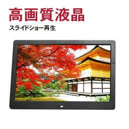 DreamMaker デジタルフォトフレーム デジタルフォトフレーム 13.3インチ「SP-133CM」■大画面!家庭でもお店でも使える! 電子POP デジタルサイネージ 電子看板 HDMI 動画 時計[DreamMaker]