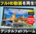 DreamMaker デジタルフォトフレーム デジタルフォトフレーム 大型 15.6インチ「SP-156DM」■フルHD再生!大画面!家庭でもお店でも使える!電子POP 広告モニター デジタルサイネージ 電子看板 HDMI 動画 時計[DreamMaker]