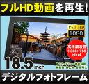 DreamMaker デジタルフォトフレーム デジタルフォトフレーム 大型 18.5インチ 「SP-185DM」■フルHD再生!大画面!家庭でもお店でも使える!電子POP 広告モニター デジタルサイネージ 電子看板 HDMI 動画 時計[DreamMaker]