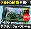DreamMaker デジタルフォトフレーム ■フルHD再生!大画面!家庭でもお店でも使える!21.5インチ液晶 デジタルフォトフレーム 電子POP 広告モニター デジタルサイネージ 電子看板「SP-215DM」[DreamMaker]