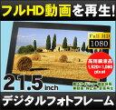 DreamMaker デジタルフォトフレーム デジタルフォトフレーム 21.5インチ液晶 「SP-215DM」■フルHD再生!大画面!家庭でもお店でも使える!電子POP 広告モニター デジタルサイネージ 電子看板 HDMI 動画 時計[DreamMaker]