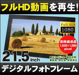DreamMaker デジタルフォトフレーム デジタルフォトフレーム 大型 21.5インチ液晶 「SP-215DM」■フルHD再生!大画面!家庭でもお店でも使える!電子POP 広告モニター デジタルサイネージ 電子看板 HDMI 動画 時計[DreamMaker]