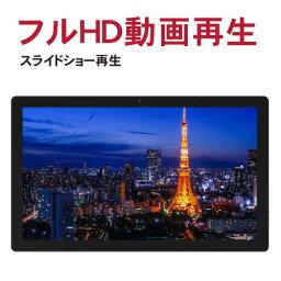 DreamMaker デジタルフォトフレーム デジタルフォトフレーム 大型 27インチ 「SP-270CM」■フルHD再生!大画面!家庭でもお店でも使える!電子POP 広告モニター デジタルサイネージ インフォメーションディスプレイ 電子看板 HDMI 動画 時計[DreamMaker]