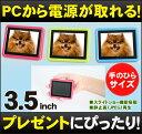 DreamMaker デジタルフォトフレーム [DreamMaker]3.5インチ液晶 デジタルフォトフレーム「PT001」【楽ギフ_包装/オプション】【楽ギフ_のし宛書/オプション】プレゼントやノベルティーに最適!