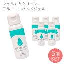 日本製 アルコールハンドジェル 5個セット Welcome clean ウェルカムクリーン 安全 手指 アルコール 清潔 ジェル 無着色 まとめ買い 持ち歩き 携帯用 ノルコーポレーション 3980円以上 送料無料