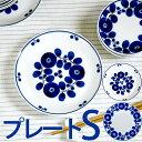 白山陶器 1,000円OFFクーポン配布中◆白山陶器 ブルーム プレート S 【Bloom】 【クッチーナ】