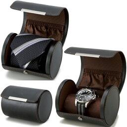 おしゃれネクタイケース 携帯用 旅行や出張のお供にネクタイケース&ウォッチ腕時計ケース 誕生日 贈り物 プチギフト 敬老の日