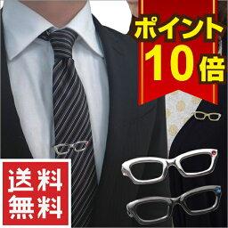 メガネ ネクタイピン ストーンもキラリ眼鏡のネクタイピン【あす楽対応】【メール便・ネコポス対応】【コンビニ受取対応商品】【05P01Oct16】