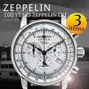 ツェッペリン ツェッペリン Zeppelin 時計 腕時計 メンズ ツェッペリン 時計 メンズ ZEPPELIN 選べる3種類!メンズウォッチ 腕時計