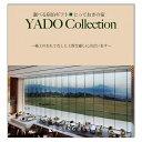 とっておきの宿コース 選べる体験ギフト YADO Collection とっておきの宿-R894-001[Z]ssrfc【RCP】_Y180301000037