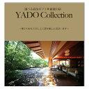 厳選の宿コース 選べる体験ギフト YADO Collection 厳選の宿-R894-003[Z]ssrfc【RCP】_Y180301000039