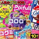 グミ 【お菓子詰合せ】【お試しセット】人気のグミ10袋詰合せ〈プレミアム〉