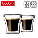 Bodumのダブルウォールグラス 【24時間ポイント3倍】ボダム bodum グラス◆アッサム ダブルウォールグラス90ml (2個セット) 4554-10 Double Wall Glass