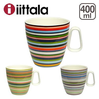 iittala イッタラ Origo(オリゴ) マグカップ 400ml オレンジ・べージュ・グリーン ギフト・のし可 食器 GF1