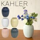 花瓶 ケーラー ハンマースホイ フラワーベース(M)花瓶 KAHLER HAMMERSHOI Vase デンマーク 一輪挿し ギフト・のし可