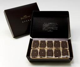 オペラケーキ ダロワイヨ 父の日 ギフト お中元 御中元 内祝 お返し マカロン チョコレート オペラ(10個入) 菓子 スイーツ お取り寄せ チョコレートケーキT