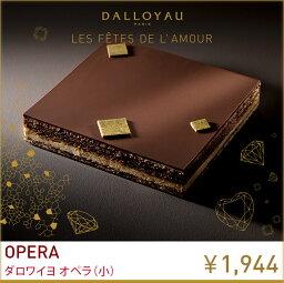 オペラケーキ ダロワイヨ 父の日 ギフト お中元 御中元 内祝 お返し チョコレート オペラ 小 チョコレートケーキ 冷凍便T