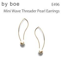 バイボー 【byboe バイボー】ネコポス送料無料 ミニウェーブスレーダーパールイヤリング ピアス Mini Wave Threader Pearl Earrings E496 アクセサリー シリコンキャッチ付き by boe プレゼントにも