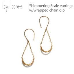 バイボー 【byboe バイボー】 シマーリング スケール イヤリング ピアス Shimmering Scale earrings w/wrapped chain dip E331 アクセサリー シリコンキャッチ付き プレゼントにも