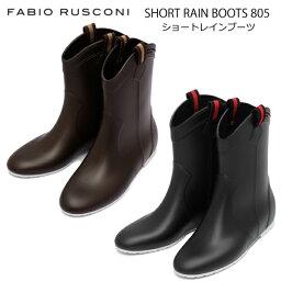 ファビオルスコーニ 【FABIO RUSCONI】即納 ファビオルスコーニ ショートレインブーツ レディース Short Rain Boots 805 PVC
