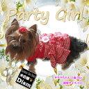 ワンピース 犬服 PARTY GIRL ワンピース(超小型犬・猫用)【犬の服2点購入でメール便送料無料】ドレス スカート ドッグウェア キャットウェア