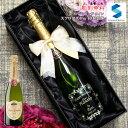名入れワイン 母の日 名入れ ワイン 名入れ無料 ロジャーグラート 誕生日 結婚祝い 周年記念 記念品 ないれ 退職祝い スパークリング ワイン スペイン お酒 プレゼント ギフト デコ ボトル スワロフスキー シャンパン 彫刻