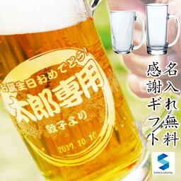 名入れビールジョッキ 母の日 名入れ ビールジョッキ GL-11 名前入り ビアグラス グラス オリジナル 日本製 還暦祝い 退職祝い 就職祝い 開業祝い 内祝い 父の日 贈り物 ギフト 両親 誕生日 プレゼント マイグラス 専用 おしゃれ 人気 ストレート てびねり