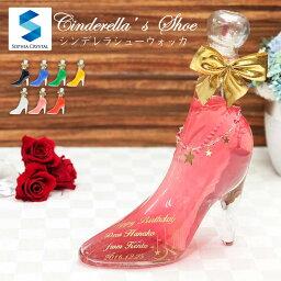 名入れワイン 名入れ シンデレラシュー ガラスの靴 誕生日 結婚祝い 記念品 オーストリア お酒 プレゼント ギフト デコ ボトル スワロフスキー デコ シャンパン 彫刻 母の日