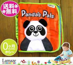 布絵本 【送料無料】ラマーズ布絵本(Pandas Pals Soft Book)パンダフレンズ ソフトブック/知育玩具/出産祝い/内祝い/出産準備