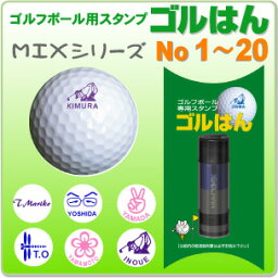 ゴルフボールスタンプ ゴルフボールスタンプ・ゴルはんMIXシリーズ No 1〜20・でマイボール!名入れで誤球防止にお役にたちます 補充インク付/ギフトに最適 ゴルハン ごるはん