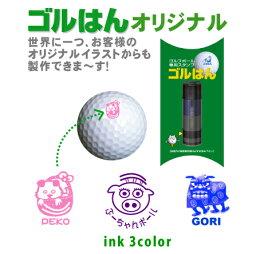 ゴルフボールスタンプ ゴルフボールスタンプ「ゴルはん」オリジナル制作 補充インク付・メール便では送料は無料です 名入れ OK!ごるはん【楽ギフ_名入れ】
