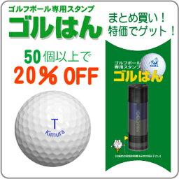ゴルフボールスタンプ ゴルフボールスタンプ・ゴルはん・まとめ買い・50個以上 補充インク付 【楽ギフ_名入れ】