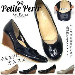 プチペルル Petite Perlr プチペルル パンプス レディース 全4色 5070 レインパンプス ウエッジソール 日本製 強力撥水 雨靴 女性