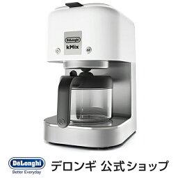 デロンギCMB6 デロンギ ケーミックス ドリップコーヒーメーカー [COX750J-WH] クールホワイト |delonghi 公式 コーヒーメーカー コーヒー メーカー マシン ドリップコーヒー ドリップ おしゃれ オシャレ コーヒーマシン ドリッパー kmix コーヒーマシーン プレゼント