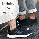 名入れ アンクレット つけっぱなしOK 私達の2つの誕生石を身に付ける シンプル アンクレット Infinity ダブルリング 2ストーン メンズ レディース ペア カップル プレゼント ギフト 無限 ステンレス インフィニティ 刻印 名入れ 可 [単品販売]