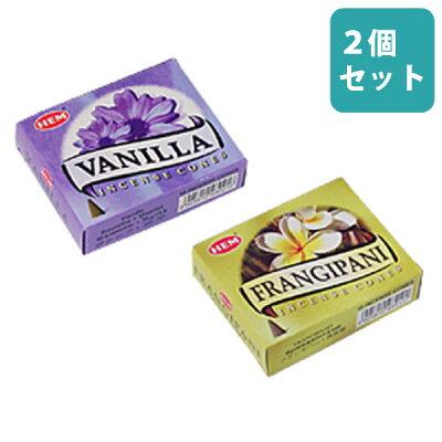 【送料無料】お香 HEM ヘム コーン型 10ケ入 選べる2種類 お香 インセンス アロマ アジアン インド tc