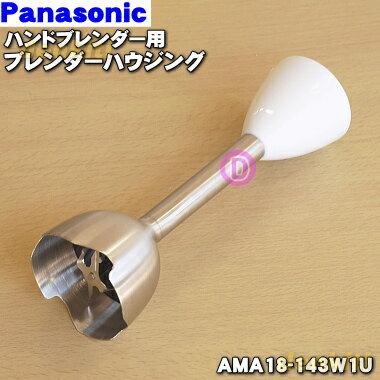 パナソニックハンドブレンダー用のブレンダーハウジング★1個【Panasonic AMA18-143W1U】※本体、専用カップはセットではありません。【ラッキーシール対応】