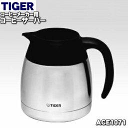 タイガー タイガー魔法瓶コーヒーメーカー用のサーバー(ステンレス製)★1個【TIGER ACE1071】※ふたは付いていません。【ラッキーシール対応】