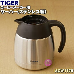タイガー タイガー魔法瓶コーヒーメーカー用のサーバー(ステンレス製)★1個【TIGER ACW1170】※ふたは付いていません。【ラッキーシール対応】