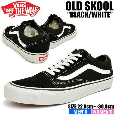 バンズ オールドスクール スニーカー メンズ レディース ブラック/ホワイト VANS OLD SKOOL BLACK/WHITE VN000D3HY28
