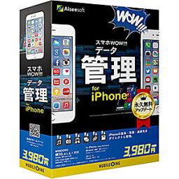iTunesギフトカード MOBILE WING スマホWOW !!! データ管理 for iPhone (iPhone・iPad・iPod Touch対応、永久無料アップデート。音楽、写真、 動画、連絡先をiTunesなしで直接管理) TP0019