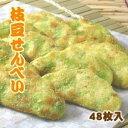 せんべい その他 【無着色】草加・枝豆せんべい(煎餅) 48枚(1枚パック12本×4袋) ds-200919