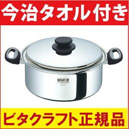 ステンレス鍋 (10年保証付) (ご購入で特典プレゼント) (ビタクラフト) ビタクラフト マンハッタン 片手鍋 5.5L 5775(送料無料) 通販