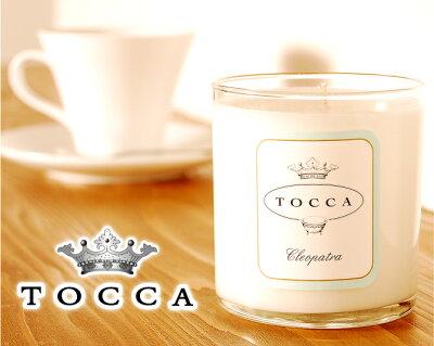 TOCCAトッカCANDLESフレグランス キャンドルアロマキャンドル、洗剤、香水などで大人気のブランドです♪人気のクレオパトラも要チェック大残りわずかお早めに