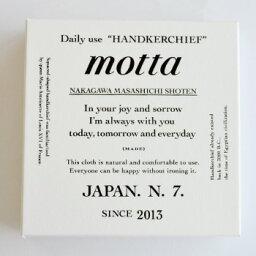 motta ギフトボックス 【クーポンで8%OFF】【 中川政七商店 - motta モッタ 】 日本製 Made in JAPAN ギフトボックス BOX 【 プレゼント 熨斗 包装 箱 ネコポス可】